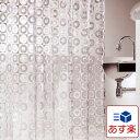 日本製 シャワーカーテン ディスク 180×120cm 【防水カーテン カビがはえにくい 半透明 お