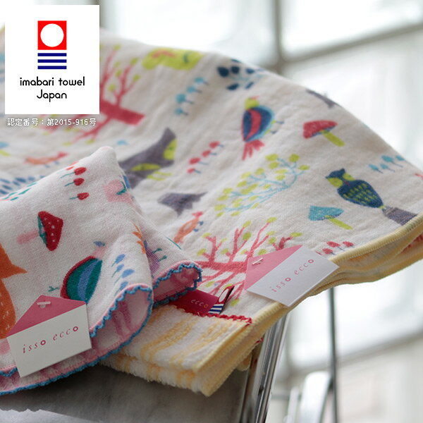今治タオル「もり」フェイスタオル【日本製 今治 かわいい 出産祝い 内祝 モリ 森 綿100%】【あす楽】