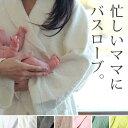 バスローブ「サッと着られるバスローブ」【バスローブ ママ/バスローブ レディース/メンズ/マタニティ】【あす楽対応】【cosme_asuraku】