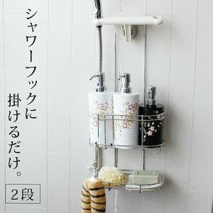 シャワー ステンレスシャワーラック ステンレス サニタリー