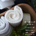 日本製 ボディタオル「ブレス」オーガニックコットン【天然素材含 国産 浴用タオル ボディウォッシュ 高品質 やわらかめ ポリ乳酸 とうもろこし綿 肌にやさしい 泡立ちがいい ギフト 父の日】【あす楽】