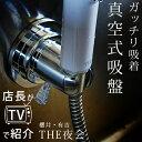 強力真空式のシャワーフック「SANEI」吸盤シャワーホルダー【吸盤式 メタリック 三栄 強力 シャワ