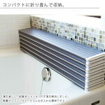 Ag折りたたみ風呂ふた(70×120cm用/ブラウン)[M12]