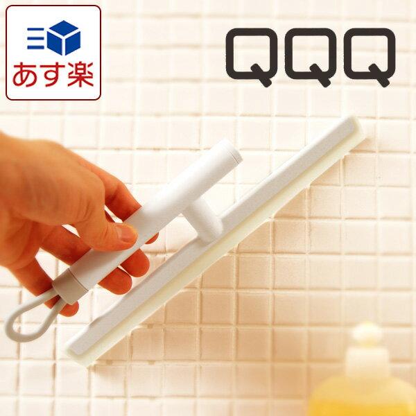 スクイージー「QQQ(キュキュキュ)」スリムスキージー【風呂用 水滴取り スキージー ワイ…...:bathlier:10011552