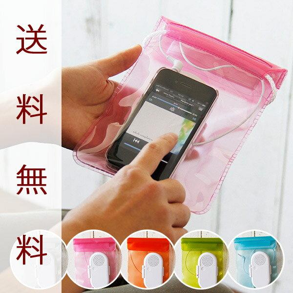 【メール便送料無料】防水ケース iPhone 「ジェリーフィッシュ(M)」防水スピーカー【…...:bathlier:10011683