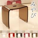 バスチェアー「みやび」26型【風呂イス/バスチェア】