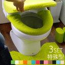 トイレタリー3点セット(洗浄・温水便座用)「カラーショップ」フタカバー、便座カバー、トイレマット【特殊型 トイレセット 無地 シンプル トイレ用品】