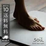 「soil」バスマットライト42.5×57.5