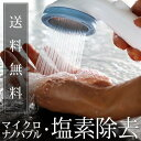 マイクロバブル シャワーヘッド「Bollina Pulito(ボリーナプリート)」【送料無料】【日本製 マイクロバブル 節水 シャワーヘッド 塩素除去 節水シャワーヘッド 浄水】【あす楽対応】