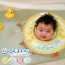 【正規販売店】 赤ちゃん用浮き輪「Swimava(スイマーバ)」うきわ首リング【浮わ あ