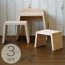 バスチェアー「とちぎ桧椅子」大中小セット【バスチェア ひのき バスチェア 日本製 風呂椅子 木製 ヒノキ 風呂いす】