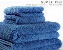 アビス バスタオル SUPER PILEは、世界最高峰と言われるエジプト綿を使用した高級タオルシリーズです。タオル エジプト綿使用の高級タオル「アビス バスタオル SUPER PILE」【5P20Feb09】