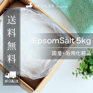 エプソムソルト バスソルト マグネシウム ミネラル