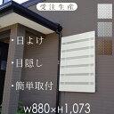 《着後レビューで選べる特典》 サンシャインウォール SO-07 [幅880mm×高さ1,073mm] 1