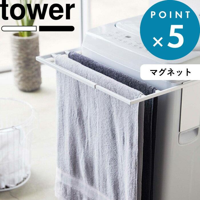 マグネット伸縮洗濯機バスタオルハンガー「tower」