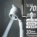 3Dアースシャワー プレミアム 当社オリジナル 節水 シャワーヘッド アラミック Arromic 3