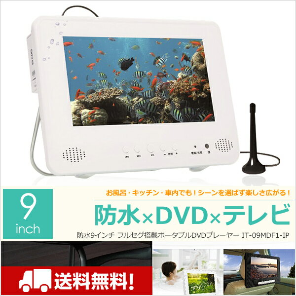 9インチ防水フルセグポータブルDVDプレーヤー お風呂用テレビ 地デジ ワンセグ IT-09MDF1-IP お風呂テレビ ポータブル コンパクト DVD・CD対応 防水 IPX6相当