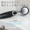 塩素除去シャワーヘッド ピュアシャワー シャワーヘッド&カートリッジ10個セット ウォータークチュール クリンスイ 軟水 浄水 美容 ヘアケア止水 ストップ 増圧 水圧アップ 節水 赤ちゃん 敏感肌 WS201 取付け簡単 日本製