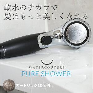 シャワー ピュアシャワー カートリッジ ウォータークチュール クリンスイ ストップ