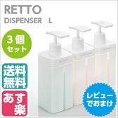RETTO レットー ディスペンサー L 3個セット [シャンプー/コンディショナー/ボディソープ] お洒落な詰め替えボトル!レットー IMD RETTO