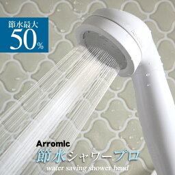 《着後レビューで今治タオル他》 アラミック Arromic 節水シャワープロ ST-A3B 節水 <strong>シャワーヘッド</strong> 増圧 水圧アップ 低水圧 節水効果最大50% 取付け簡単 日本製 【ギフト/プレゼントに】