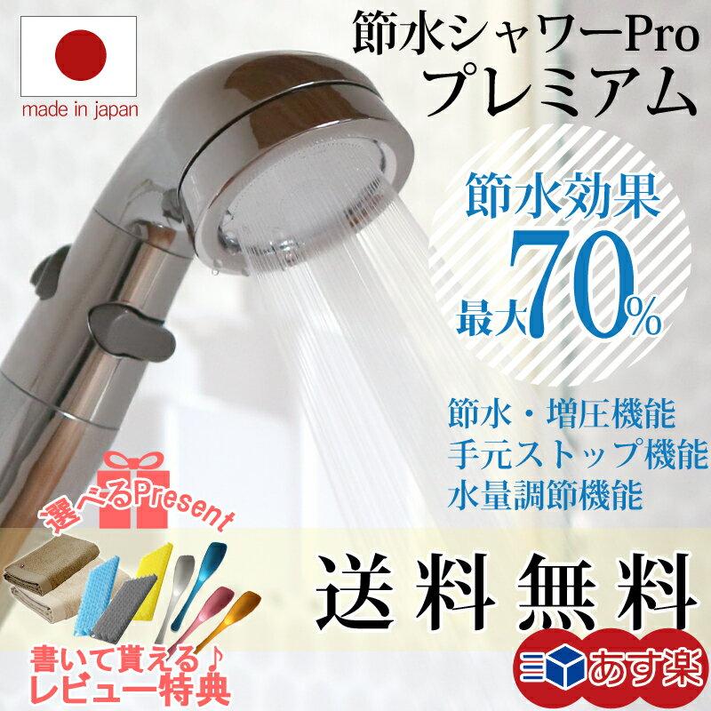 【着後レビューで今治タオル】Arromic アラミック 節水シャワープロプレミアム 節水効果最大70% 節水 シャワーヘッド 節水シャワープロ・プレミアム 手元ストップ ストップ 止水 水流調整 水圧アップ 低水圧 ST-X3B 日本製 父の日ギフト プレゼントに