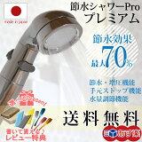 【着後レビューで今治タオル】Arromic アラミック 節水シャワープロプレミアム 節水効果最大70% 節水 シャワーヘッド 節水シャワープロ・プレミアム 手元ストップ ストップ 止水 水流調整 水圧アップ 低水圧 ST-X3B 日本製 ギフト プレゼントに