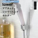 磁石でくっつくシャワーヘッドホル