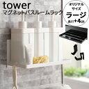 tower 「 マグネットバスルームラック タワーラージ」お...