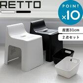 RETTO レットー ハイチェア&湯手おけセット ブラック/ホワイト 風呂いす バスチェア IMD RETTO