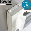 ポリ袋ホルダー 《 マグネットボックスホルダー タワー 》 tower ホワイト ブラック モノトーン シンプル ボックスホルダー 収納 ポリ袋 ティッシュ箱 ペーパータオル ホルダー キッチン 台所 マグネット 磁石 コンパクト 2795 2796 YAMAZAKI 山崎実業 タワーシリーズ