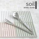 soil(ソイル) ドライングボード珪藻土 マット キッチン...