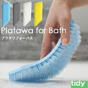 tidy ティディ プラタワフォーバス お風呂メンテナンス用品 ブラシ たわし