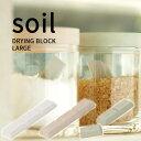 soil ソイル「ドライングブロック ラージ」DRYING ...