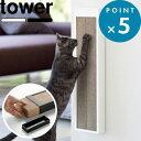 「 猫の爪とぎケース タワー 」tower 爪磨き つめとぎ...