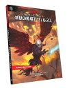 ダンジョンズ&ドラゴンズ バルダーズ・ゲート:地獄の戦場アヴェルヌス ボードゲーム