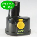 ★大特価セール★電池の交換するだけ! 【B-703C】リョービ用 7.2Vバッテリー リサイクル