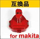 互換品 12V マキタ用 【 1235 / 1235A / 1235B】対応