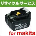 リサイクルバッテリー 14.4V マキタ用 【BL1430】*