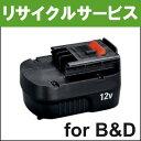 リサイクルバッテリー 12V BLACK&DECKER用 【A12 type2】