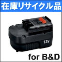 在庫リサイクルバッテリー 12V BLACK&DECKER用 【A12 type2】