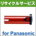 リサイクルバッテリー 2.4V パナソニック用 【EZ9021】