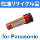 在庫リサイクルバッテリー 2.4V パナソニック用 【EZ9021】