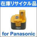 在庫リサイクルバッテリー 12V パナソニック用 【EZT901】