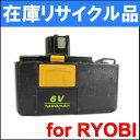 在庫リサイクルバッテリー 6V リョービ用 【B-603/B-603C】