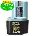 【EB930H】日立用 9.6Vバッテリ-ー 【電池交換済み】在庫有り 在庫リサイクル 【送料無料】