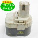 【B-1203M1】リョービ用 12Vバッテリ-ー 【電池交換済み】在庫有り 在庫リサイクル 【送料無料】