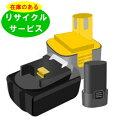 ★セール★在庫有り 【B-903C】リョービ用 9.6Vバッテリー 在庫リサイクル