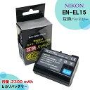 EN-EL15 互換バッテリー 送料無料 NIKON 1個(残量表示可能) mh-25 / mh-25a対応 D500 / D600 / D610 / D750 / D780 / D800 / D800E / D810 / D810A / D850 / Z7 / D7000 / D7100 / D7200 / D7500 / 1 V1 端子保護カバー付き