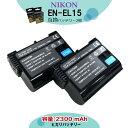送料無料【あす楽対応】2個セット NIKON EN-EL15 互換 バッテリー (大容量:2300mAh) 純正充電器MH-25 / MH-25aでも充電可能 D500 / D600 / D610 / D750 / D780 / D800 / D800E / D810 / D810A / D850 / Z7 / D7000 / D7100 / D7200 / D7500 / 1 V1